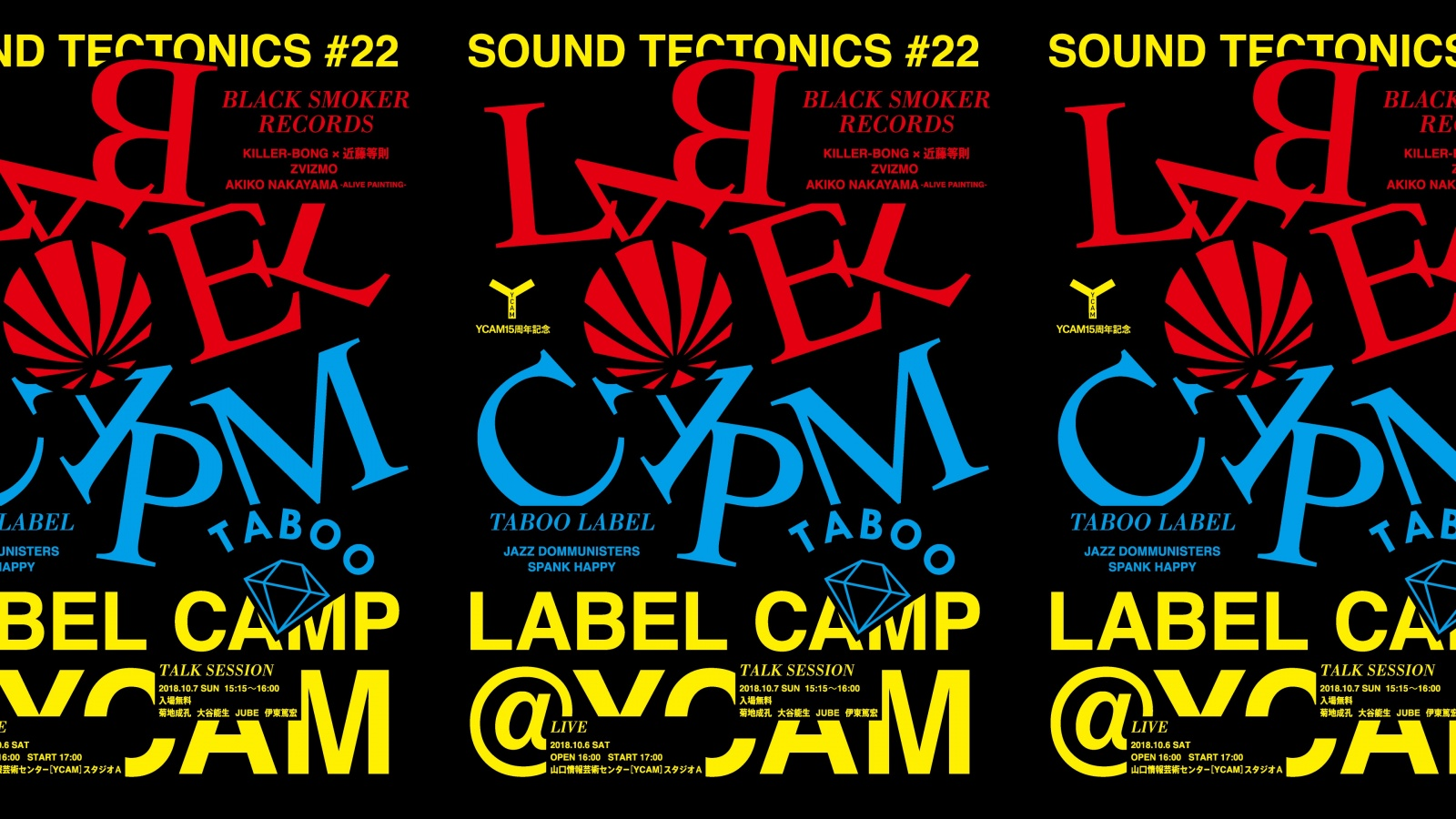 label camp 山口情報芸術センター ycam
